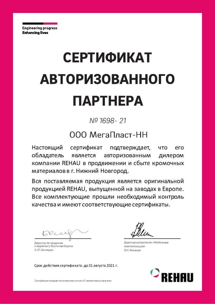 Сертификат официального представителя Рехау